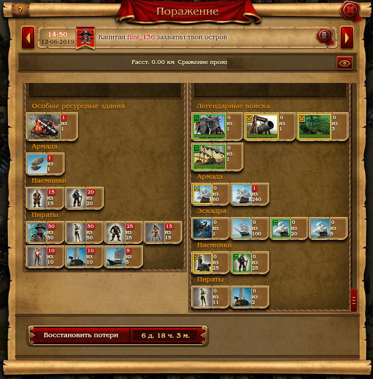 Кодекс Пирата _результат сражения (4_2)