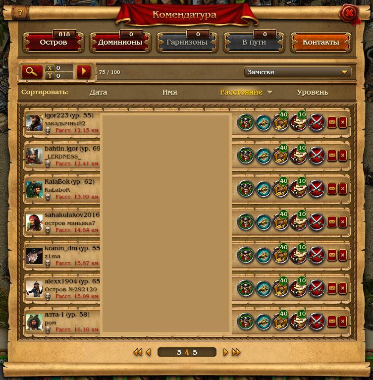 Кодекс Пирата  комендатура, разведка