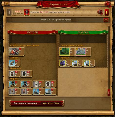 Коедкс Пирата _результат сражения (4_3)