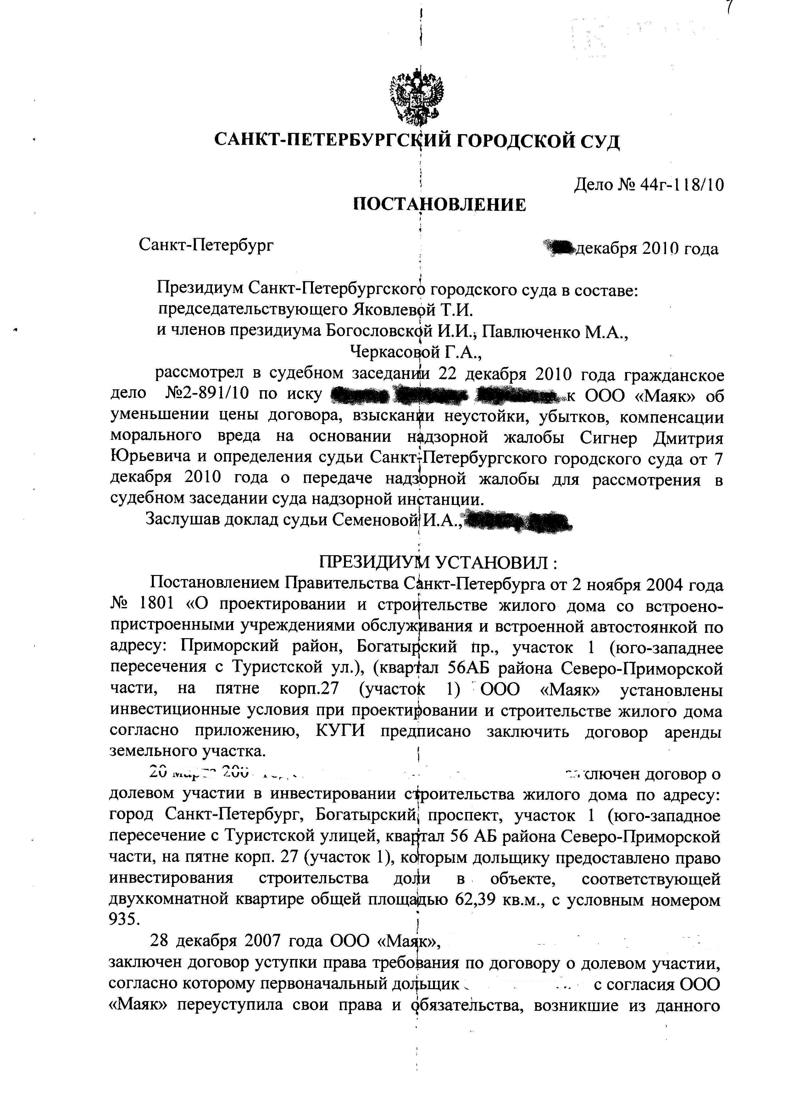 Образец заявления о возврате в суд искового заявления по алиментам