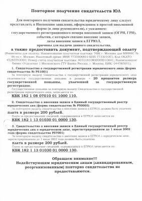 Государственная регистрация и постановка на налоговый учет.