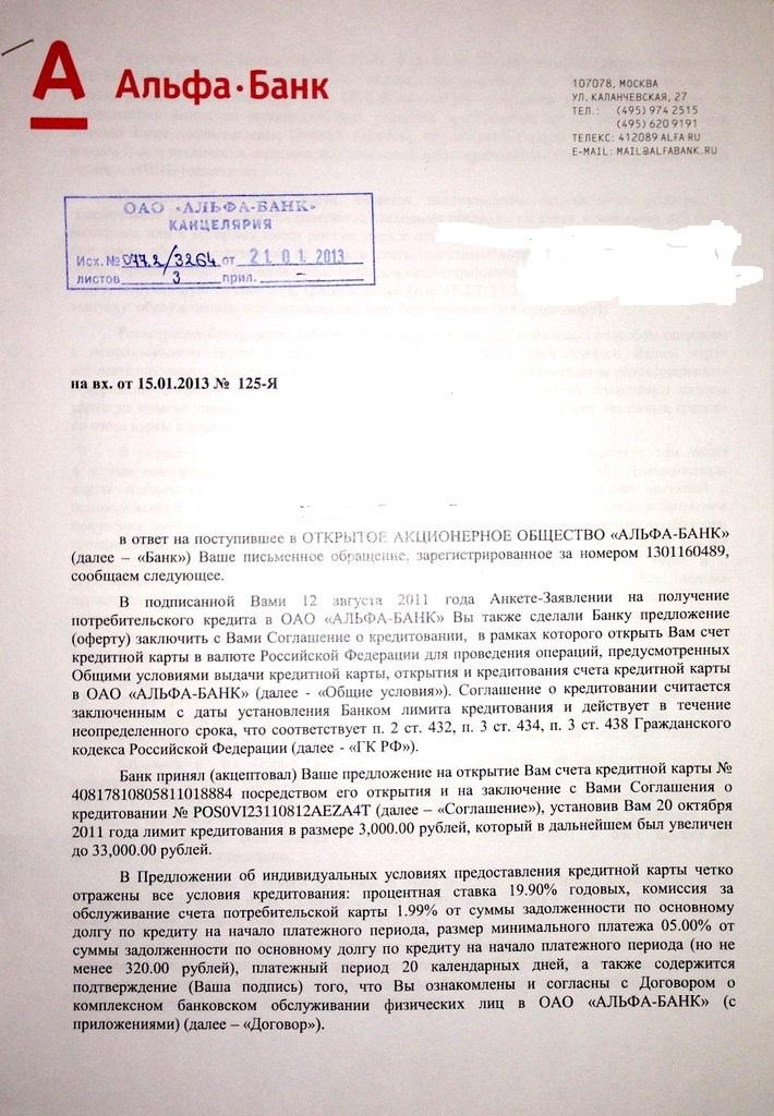 Заявление о закрытии расчетного счета в альфа банке образец