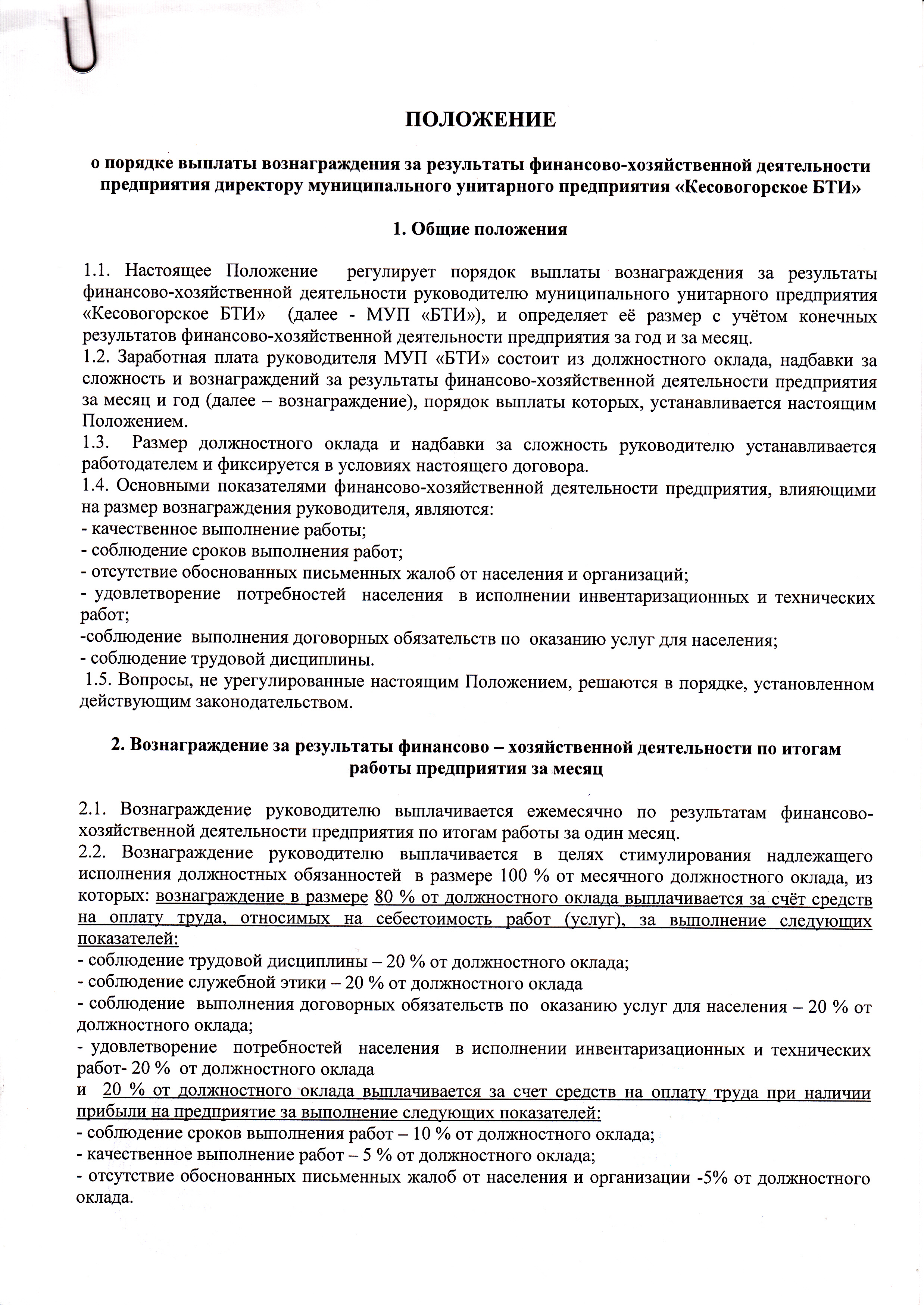 278 ст тк рф: