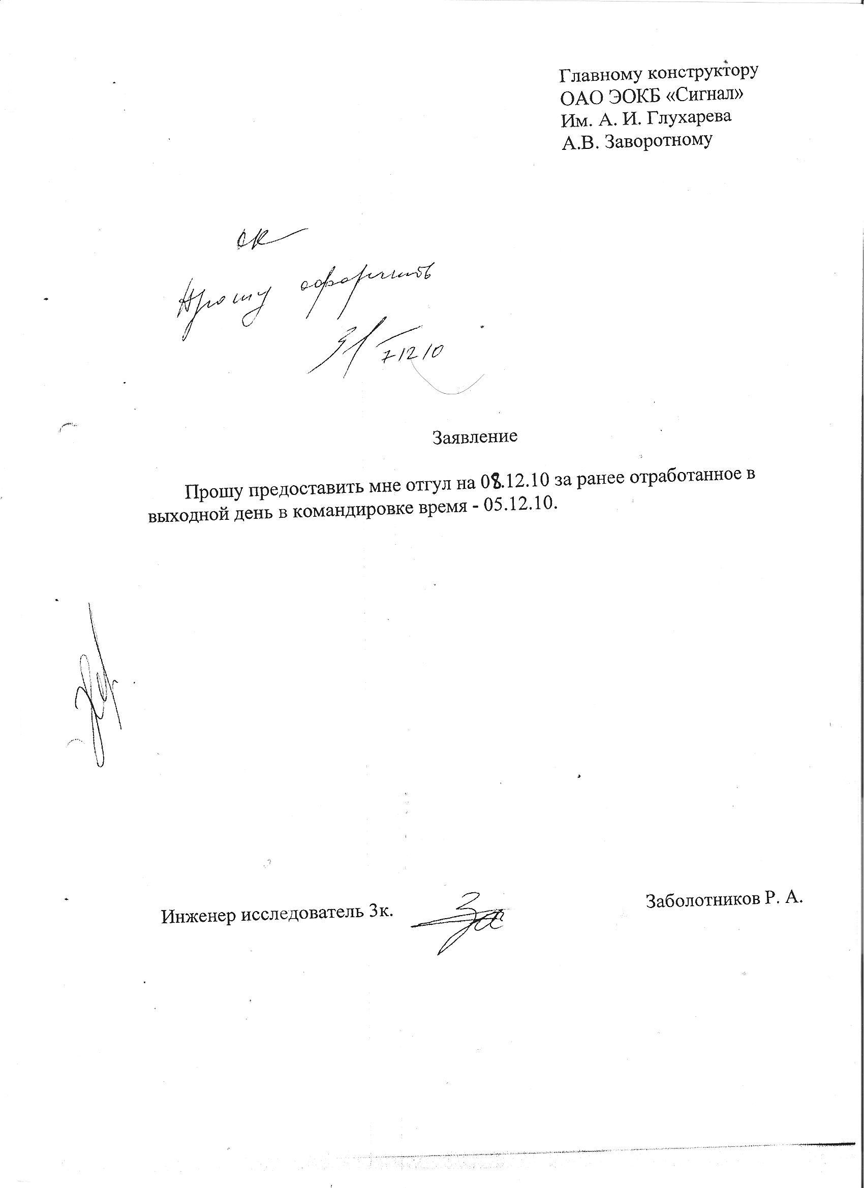 Заявление на отгул за свой счет - 79b