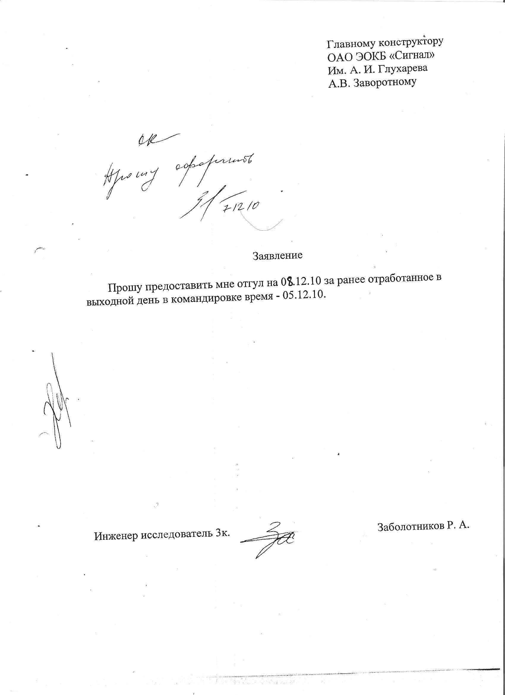 Заявление на отгул - f4