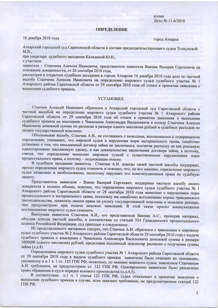Образец Заявления О Выдаче Судебного Приказа По Договору Займа - фото 4