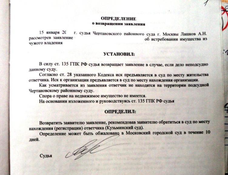 Регистрация права собственности на квартиру по ДДУ: список