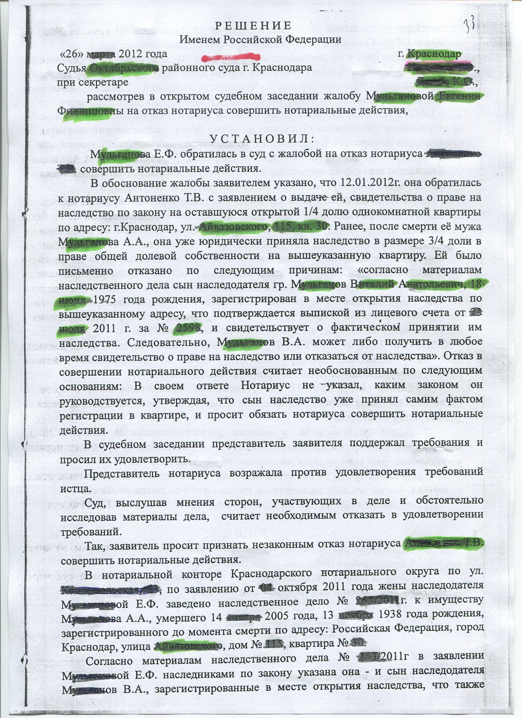 Отзыв на исковое заявление в арбитражный суд штраф в пфр