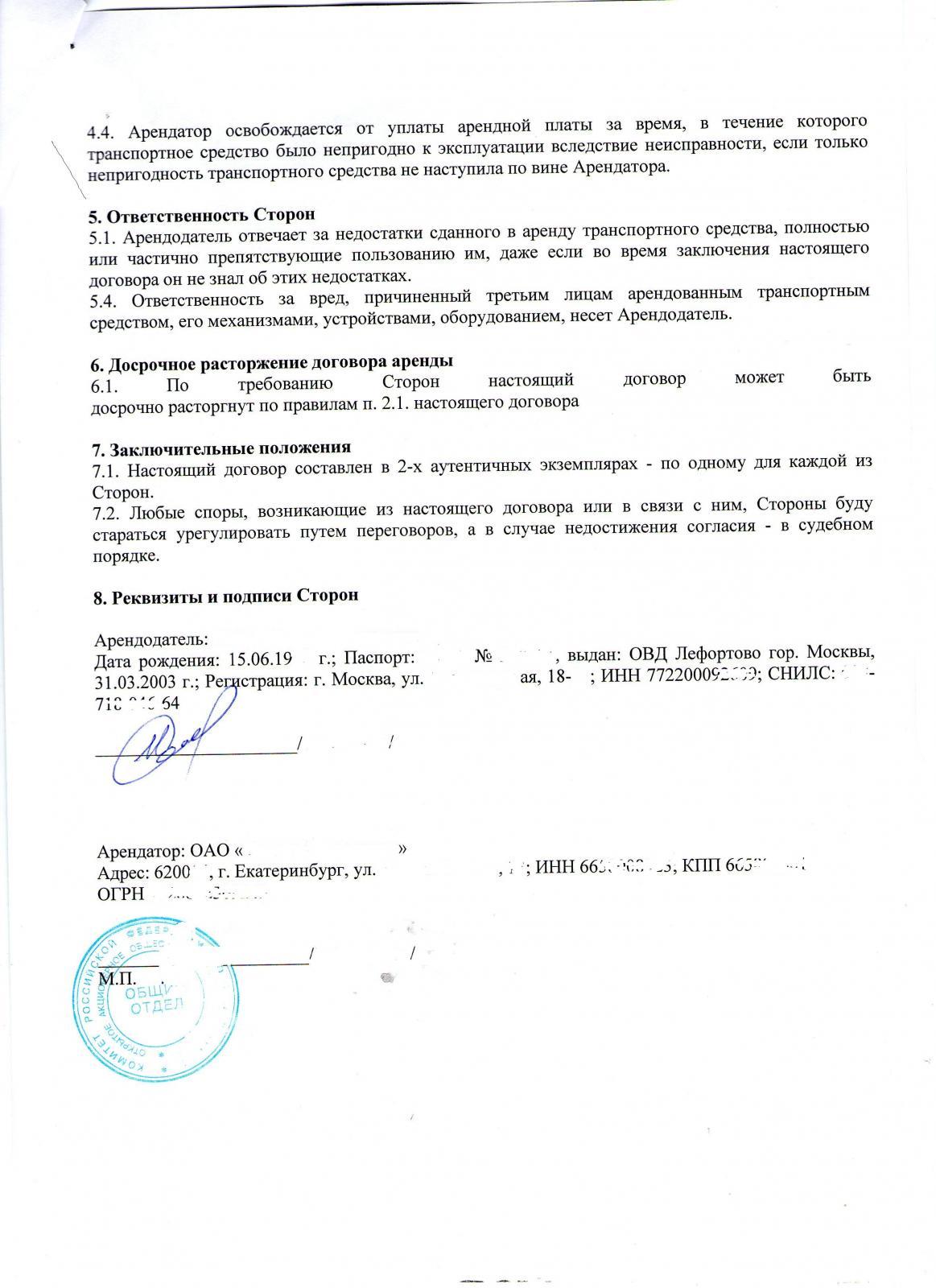 бланк договора аренды авто