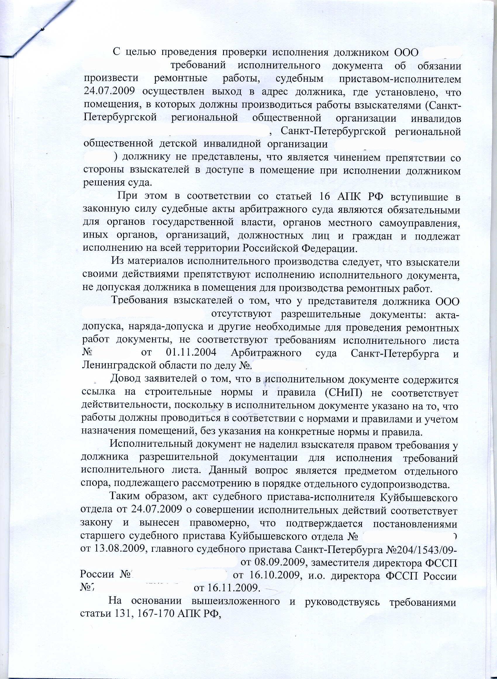 315 ук рф: