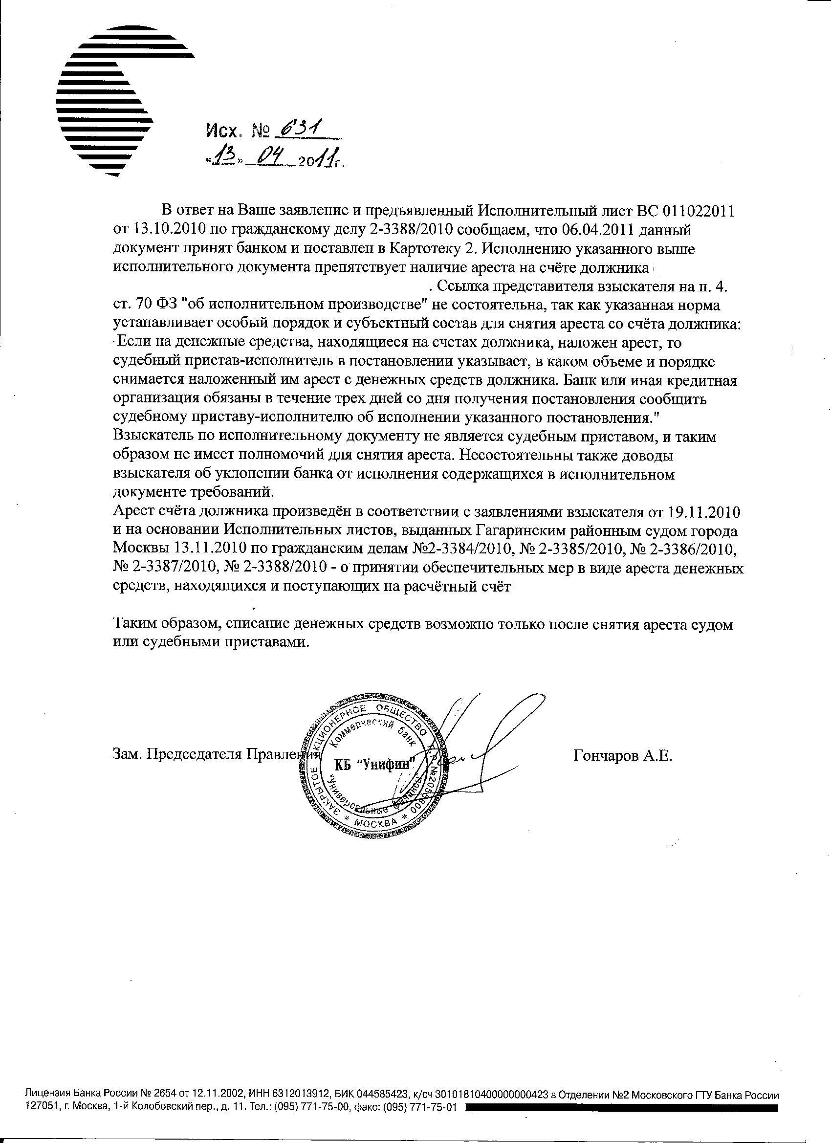 бланк заявления в арбитражный суд ярославской области