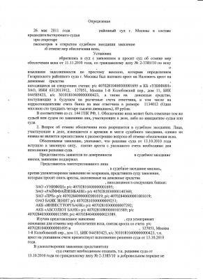 образец заявления на арест счета