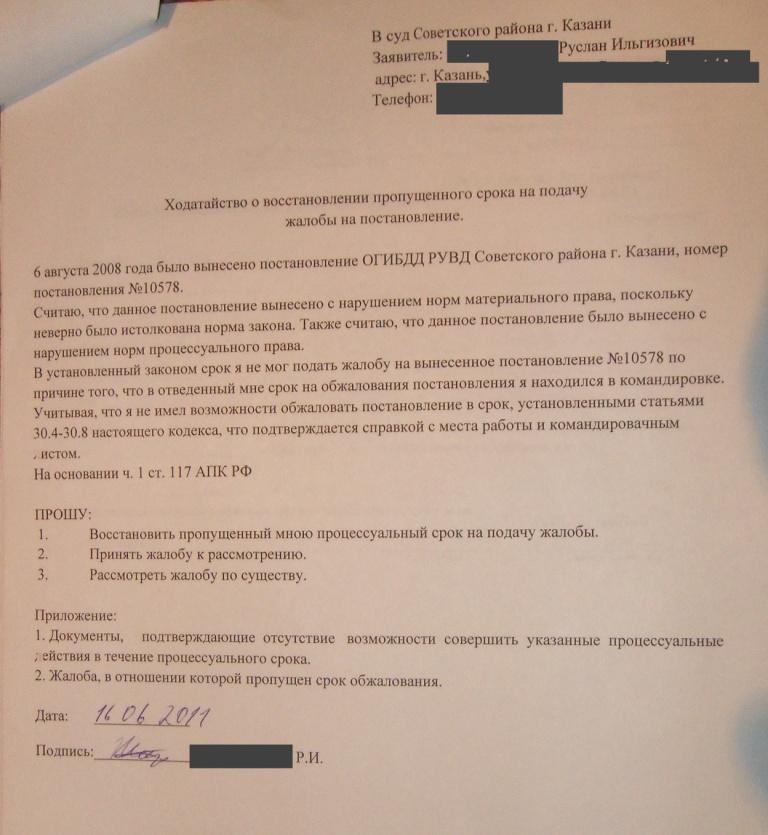 Исковое заявление о восстановлении пропущенного срока о выплате средств