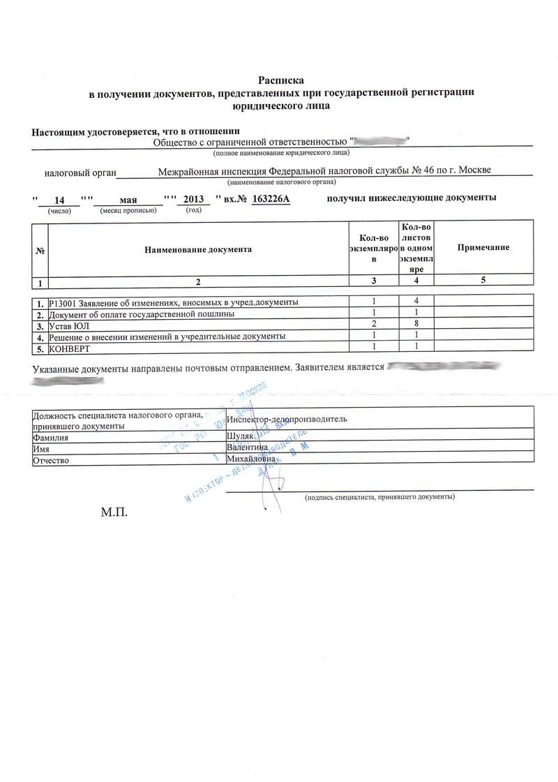Р13001 заявление об изменениях вносимых в учреддокументы - 2db6