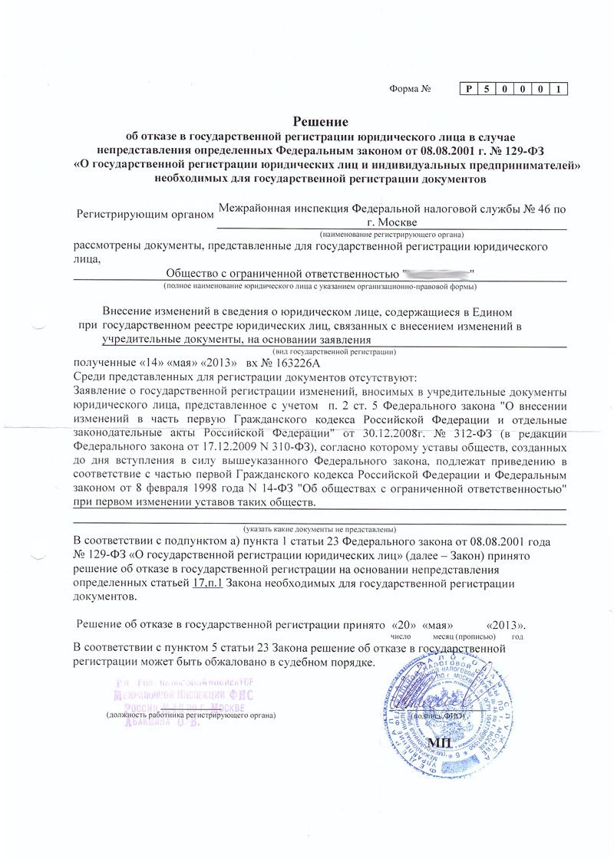 Заявление р13001 в ворде - 7addc