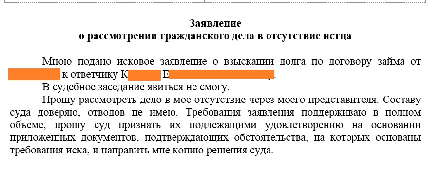 Заявление о рассмотрении дела в отсутствии ответчика