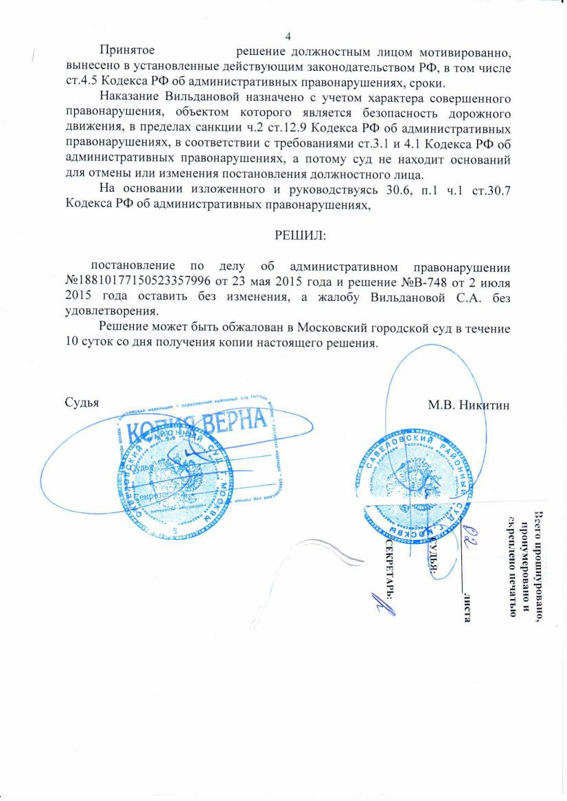 Постановление по делу об административном правонарушении бланк