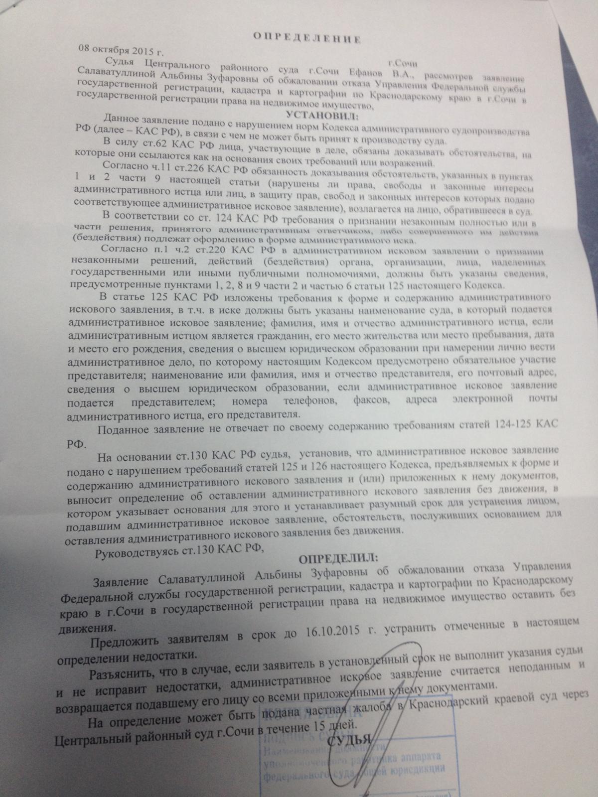 судебная практика по ст 218 ч 4 остекления внутренней отделки