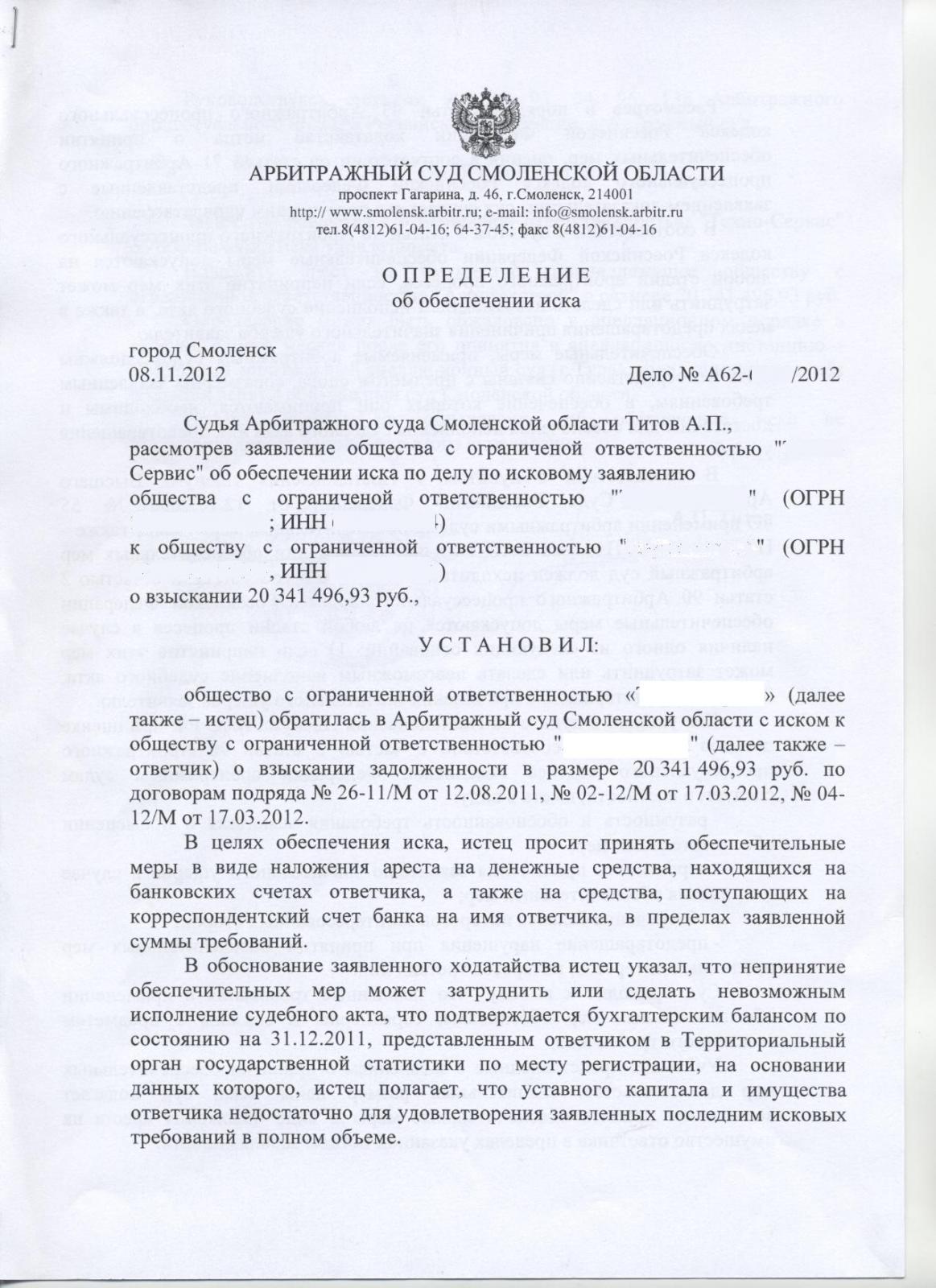 заявление об отмене обеспечительных мер апк образец