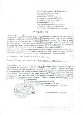 Фонды казахстана