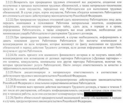 продавец статья 54 тк рф с комментариями сне