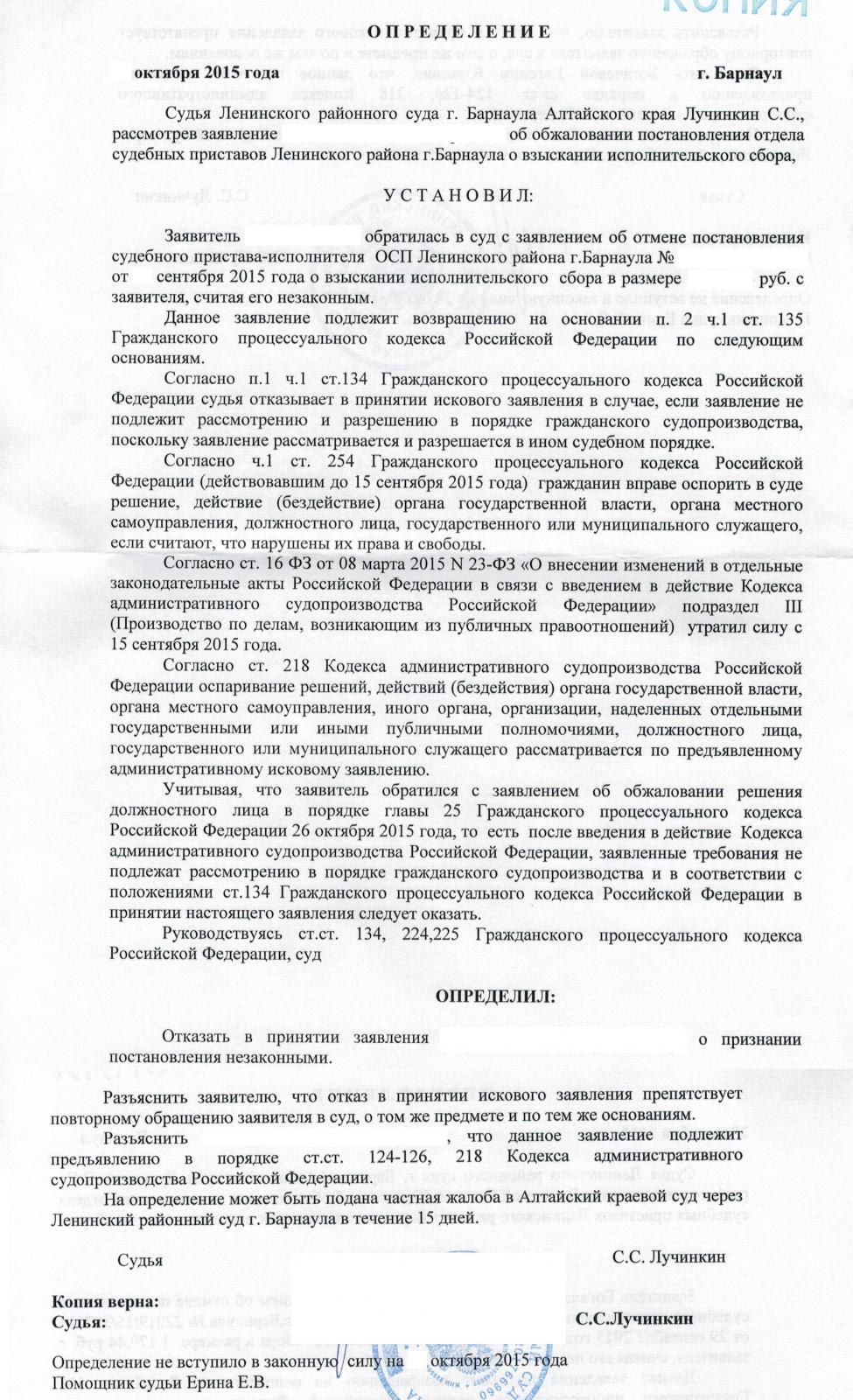 Исковое заявление об обжаловании постановления исполнительского сбора образец