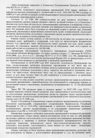 Прикрепленное изображение: Решение_Фурман_стр.6.jpg