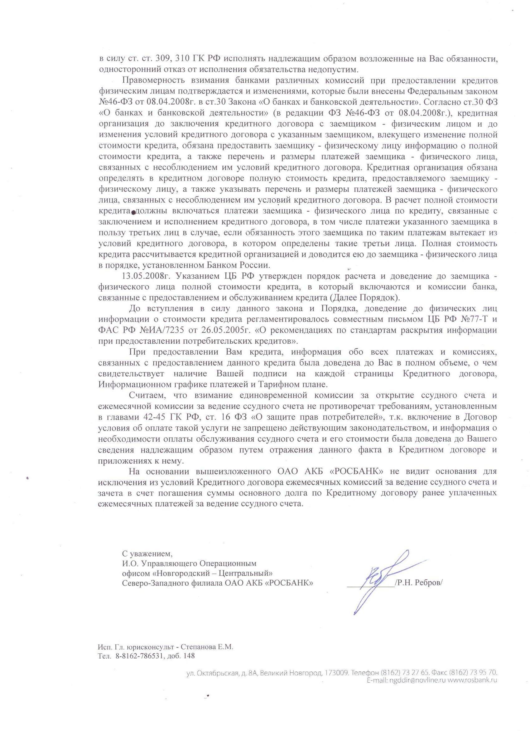 Комиссия банка: понятие, за что берут, какие комиссии незаконны
