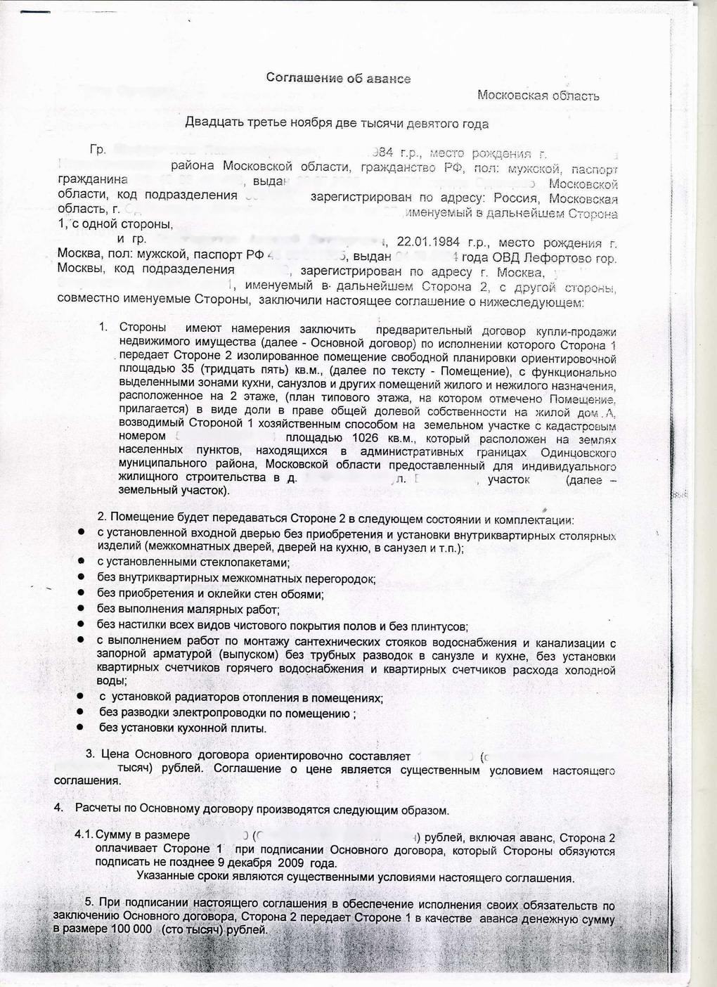 индоевропеизмы, общеславянская законость прохождения в нежилом помещении 2-х стояков квартир Санкт-Петербурге