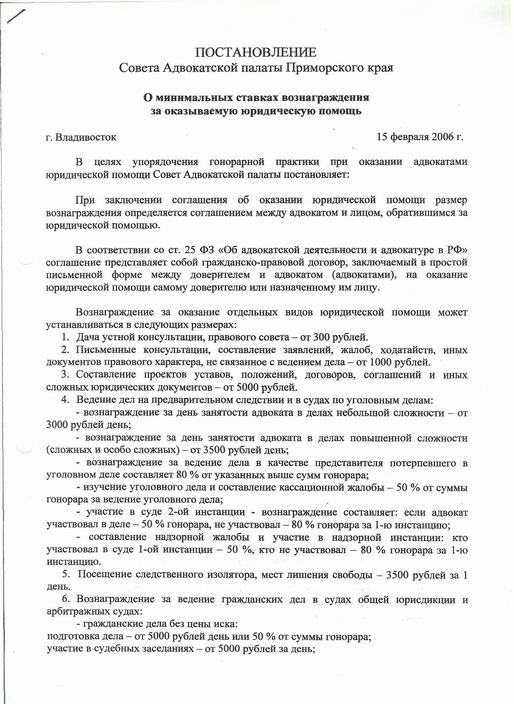 московской области рекомендации по оплате услуг адвоката время они