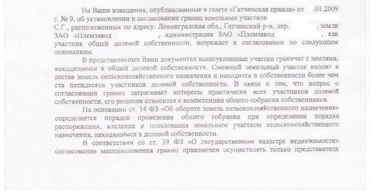 образец протокола собрания пайщиков по утверждению невостребованных паев