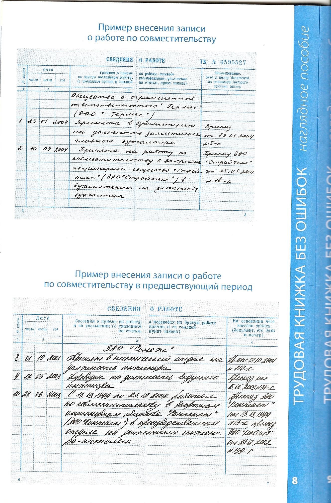 Запись в трудовой книжке по совместительству: образец, ген 23