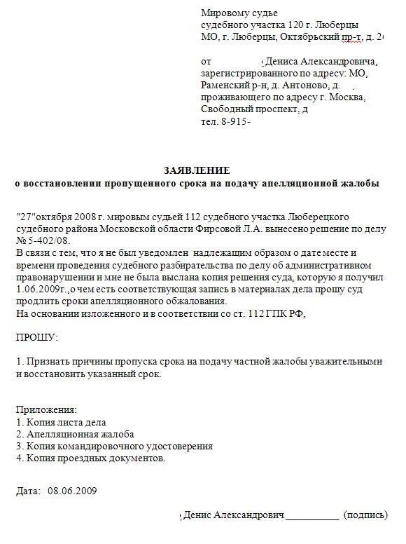 Заявление О Отсутствие Документов По Причине